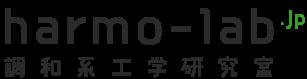 調和系工学研究室 – 北海道大学 大学院情報科学研究院 情報理工学部門 複合情報工学分野